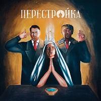 APATHY & OC - Perestroika